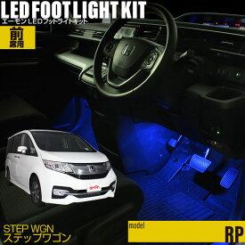 ステップワゴン(RP)用LEDフットライトキット フットランプ ルームランプ 足元 ライト led DIY 車エーモン e-くるまライフ