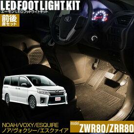 80系 ノア・ヴォクシー・エスクァイア(ZWR80/ZRR80)用 LEDフットライトキット 前後席セット フットランプ ルームランプ 足元 ライト DIY led 車エーモン e-くるまライフ
