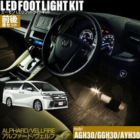 アルファード・ヴェルファイア(AGH30/GGH30/AYH30)用LEDフットライトキット 前後席セット フットランプ ヴェルファイア アルファード 30系 ルームランプ 足元 ライト DIY led 車エーモン e-くるまライフ