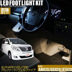 アルファード・ヴェルファイア(ANH20/GGH20/ATH20)用LEDフットライトキット 前後席セット フットランプ ヴェルファイア アルファード 20系 ルームランプ 足元 ライト DIY led 車エーモン e-くるまライフ