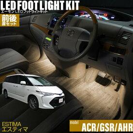 エスティマ(ACR50・55系/GSR50・55系/AHR20系)用LEDフットライトキット 前後席セット フットランプ ルームランプ 足元 ライト led DIY 車エーモン e-くるまライフ