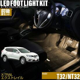 エクストレイル(T32/NT32)用LEDフットライトキット 前後席セット フットランプ ルームランプ 足元 ライト DIY led 車エーモン e-くるまライフ