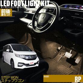 ステップワゴン(RP)用LEDフットライトキット 前後席セット フットランプ ルームランプ 足元 ライト DIY led 車エーモン e-くるまライフ