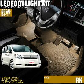 ステップワゴン(RK系)用LEDフットライトキット 前後席セット フットランプ ルームランプ 足元 ライト DIY led 車エーモン e-くるまライフ