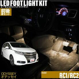 オデッセイ(RC1/RC2)用LEDフットライトキット 前後席セット フットランプ ルームランプ 足元 ライト DIY led 車エーモン e-くるまライフ