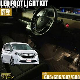 フリード(GB5/GB6/GB7/GB8)用LEDフットライトキット 前後席セット フットランプ ルームランプ 足元 ライト DIY led 車エーモン e-くるまライフ