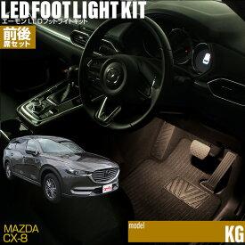 CX-8(KG系)用LEDフットライトキット 前後席セット フットランプ ルームランプ 足元 ライト DIY led 車エーモン e-くるまライフ