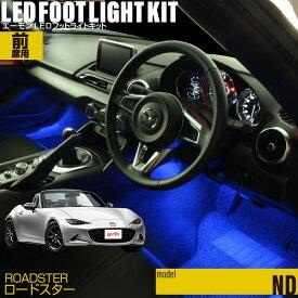 ロードスター(ND)用LEDフットライトキット フットランプ ルームランプ 足元照明 ライト カー用品 自動車エーモン e-くるまライフ