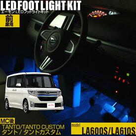 タント・タントカスタム(LA600S LA610S)(マイチェン後)(平成27年5月〜令和元年6月)用LEDフットライトキット フットランプ ルームランプ 足元照明 ライト カー用品 自動車エーモン e-くるまライフ