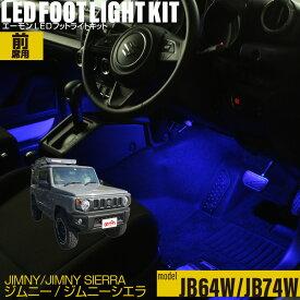 ジムニー(JB64W)/ジムニーシエラ(JB74W)用LEDフットライトキット フットランプ ルームランプ 足元照明 ライト カー用品 自動車エーモン e-くるまライフ