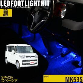 スペーシア(MK53S)用LEDフットライトキット フットランプ ルームランプ 足元照明 ライト カー用品 自動車エーモン e-くるまライフ