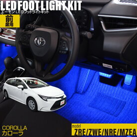 カローラ(セダン・ツーリング・スポーツ共用)(ZRE/ZWE/NRE/MZEA)用LEDフットライトキット フットランプ ルームランプ 足元 ライト led DIY 車エーモン e-くるまライフ