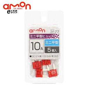 3677 ミニ平型ヒュ−ズ 10A 5個入 e-くるまライフ エーモン