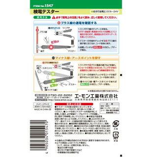 1547検電テスターe-くるまライフ.com/エーモン