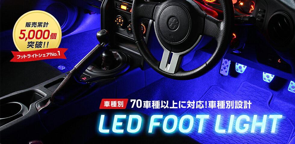 LEDフットライト