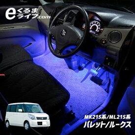 スズキ パレット(MK21S系)・日産 ルークス(ML21S系)用LEDフットライトキット/フットランプ/ルームランプ/足元照明/ライト/カー用品/自動車エーモン e-くるまライフ