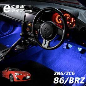【最大55%OFF創業記念セール開催中!】TOYOTA 86(ZN6)・スバル BRZ(ZC6)用LEDフットライトキット/フットランプ/ルームランプ/足元照明/ライト/カー用品/自動車エーモン e-くるまライフ