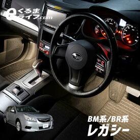 レガシィB4(BM系)/レガシィツーリングワゴン(BR系)用LEDフットライトキット/フットランプ/ルームランプ/足元照明/ライト/カー用品/自動車エーモン e-くるまライフ