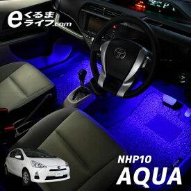 アクア[NHP10]用LEDフットライトキット/フットランプ/ルームランプ/足元照明/ライト/カー用品/自動車エーモン e-くるまライフ