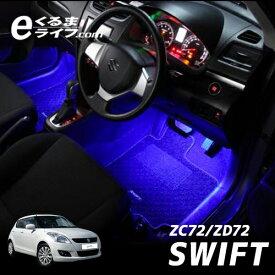スイフト(ZC72/ZD72)用LEDフットライトキット/フットランプ/ルームランプ/足元照明/ライト/カー用品/自動車エーモン e-くるまライフ