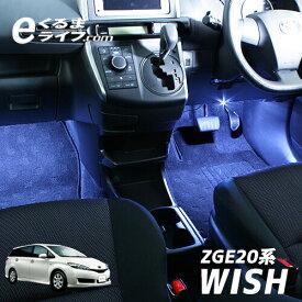 ウィッシュ(ZGE20系)用LEDフットライトキット/フットランプ/ルームランプ/足元照明/ライト/カー用品/自動車エーモン e-くるまライフ