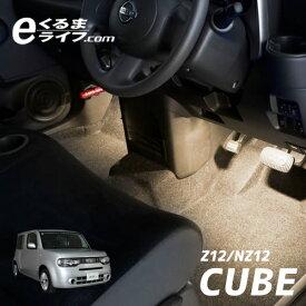 キューブ(Z12/NZ12)用LEDフットライトキット/フットランプ/ルームランプ/足元照明/ライト/カー用品/自動車エーモン e-くるまライフ