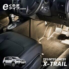 エクストレイル(T31/NT31/DNT31)用LEDフットライトキット/フットランプ/ルームランプ/足元照明/ライト/カー用品/自動車エーモン e-くるまライフ