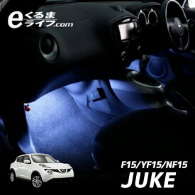 ジューク(F15/YF15/NF15)用LEDフットライトキット/フットランプ/ルームランプ/足元照明/ライト/カー用品/自動車エーモン e-くるまライフ