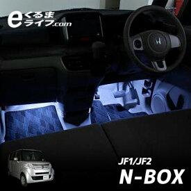 N-BOX(JF1/JF2)用LEDフットライトキット/フットランプ/ルームランプ/足元照明/ライト/カー用品/自動車エーモン e-くるまライフ