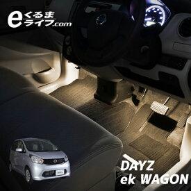 日産 デイズ(B21W)・三菱 ekワゴン(B11W)用LEDフットライトキット/フットランプ/ルームランプ/足元照明/ライト/カー用品/自動車エーモン e-くるまライフ