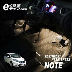 ノート/ノートe-POWER(E12/NE12/HE12/SNE12)用LEDフットライトキット/フットランプ/ルームランプ/足元照明/ライト/カー用品/自動車エーモン e-くるまライフ