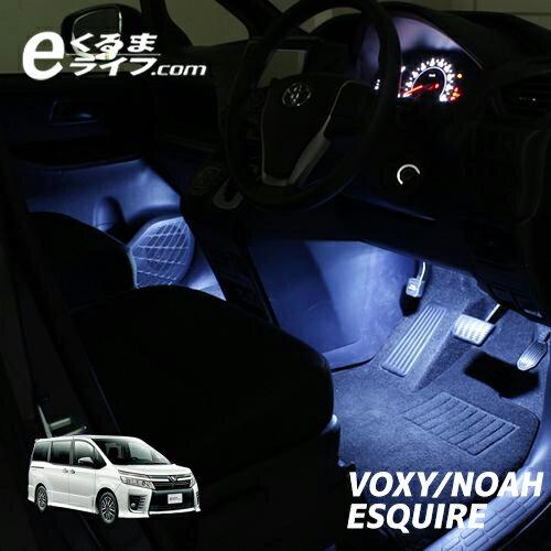 【フットライト】LEDフットライトキット|フットランプ 80系 ノア・ヴォクシー・エスクァイア(ZWR80/ZRR80)用 ルームランプ led 足元 ライト /カー用品 車用品 照明 【e-くるまライフ.com/エーモン】