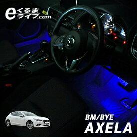 アクセラ(BM/BYE)用LEDフットライトキット/フットランプ/ルームランプ/足元照明/ライト/カー用品/自動車エーモン e-くるまライフ