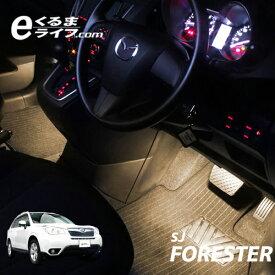 フォレスター(SJ)用LEDフットライトキット/フットランプ/ルームランプ/足元照明/ライト/カー用品/自動車エーモン e-くるまライフ