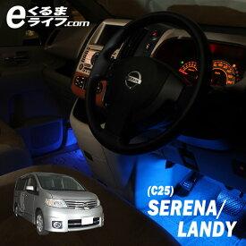 セレナ(C25)/ランディ(C25)用LEDフットライトキット/フットランプ/ルームランプ/足元照明/ライト/カー用品/自動車エーモン e-くるまライフ