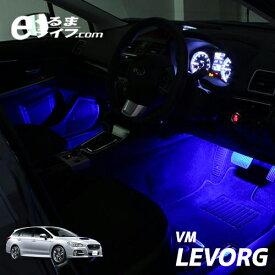 レヴォーグ/LEVORG(VM)用LEDフットライトキット/フットランプ/ルームランプ/足元照明/ライト/カー用品/自動車エーモン e-くるまライフ