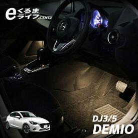 デミオ(DJ3/DJ5/DJL)用LEDフットライトキット/フットランプ/ルームランプ/足元照明/ライト/カー用品/自動車エーモン e-くるまライフ