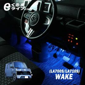 ウェイク/WAKE(LA700S・LA710S)用LEDフットライトキット/フットランプ/ルームランプ/足元照明/ライト/カー用品/自動車エーモン e-くるまライフ