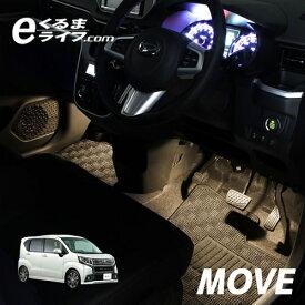 ムーヴ(LA150S・LA160S)用LEDフットライトキット/フットランプ/ルームランプ/足元照明/ライト/カー用品/自動車エーモン e-くるまライフ