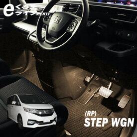 ステップワゴン(RP)用LEDフットライトキット/フットランプ/ルームランプ/足元照明/ライト/カー用品/自動車エーモン e-くるまライフ