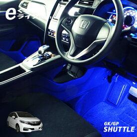 シャトル(GK/GP)用LEDフットライトキット/フットランプ/ルームランプ/足元照明/ライト/カー用品/自動車エーモン e-くるまライフ