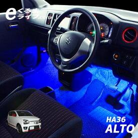 アルト(HA36)用LEDフットライトキット/フットランプ/ルームランプ/足元照明/ライト/カー用品/自動車エーモン e-くるまライフ