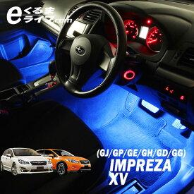 インプレッサ / SUBARU XV(GJ・GP・GE・GH・GD・GG)用LEDフットライトキット/フットランプ/ルームランプ/足元照明/ライト/カー用品/自動車エーモン e-くるまライフ