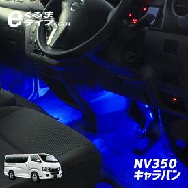 NV350キャラバン(KS2/KS4)用LEDフットライトキット/フットランプ/ルームランプ/足元照明/ライト/カー用品/自動車エーモン e-くるまライフ