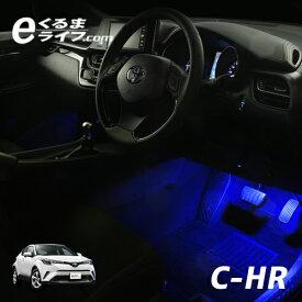 C-HR(NGX50 ZYX10)用LEDフットライトキット フットランプ ルームランプ 足元照明 ライト カー用品 自動車エーモン e-くるまライフ