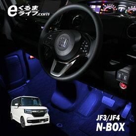 N-BOX(JF3/JF4)用LEDフットライトキット/フットランプ/ルームランプ/足元照明/ライト/カー用品/自動車エーモン e-くるまライフ