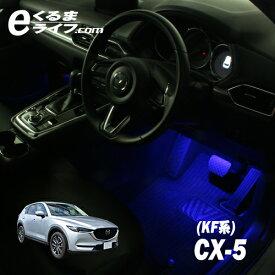 CX-5(KF系)用LEDフットライトキット/フットランプ/ルームランプ/足元照明/ライト/カー用品/自動車エーモン e-くるまライフ