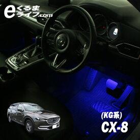CX-8(KG系)用LEDフットライトキット/フットランプ/ルームランプ/足元照明/ライト/カー用品/自動車エーモン e-くるまライフ