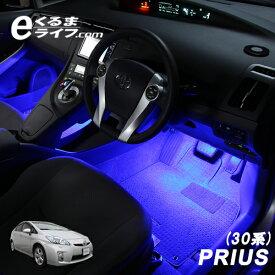 プリウス(30系)用LEDフットライトキット/フットランプ/ルームランプ/足元照明/ライト/カー用品/自動車エーモン e-くるまライフ