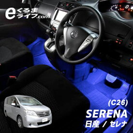 セレナ(C26)用LEDフットライトキット/フットランプ/ルームランプ/足元照明/ライト/カー用品/自動車エーモン e-くるまライフ